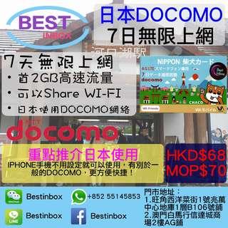 [日本docomo] 7日 日本電話卡 無限上網 使用日本DOCOMO網絡!