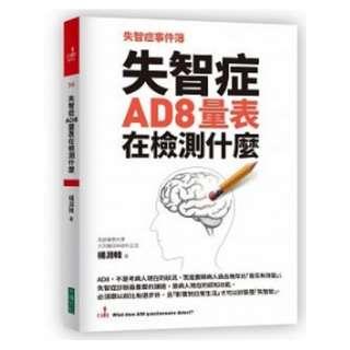 (省$21)<20180127 出版 8折台版新書>失智症事件簿:失智症AD8量表在檢測什麼 , 原價 $107, 特價 $86