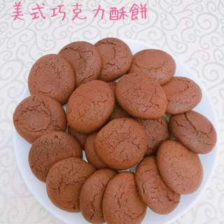 🚚 手工餅乾(可超商取貨)