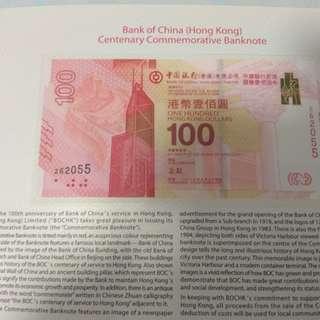 中國銀行 百年華誕紀念鈔 單張