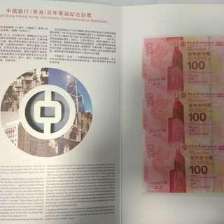 中國銀行 百年華誕紀念鈔 3 連張