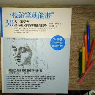 #繪畫書 一枝鉛筆就能畫*30天一定學會超有趣又簡單的繪畫技巧
