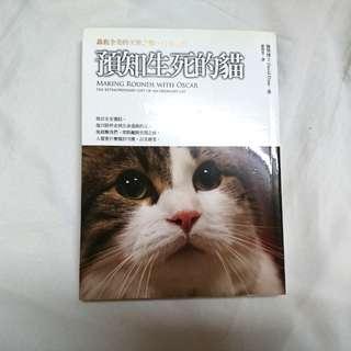 二手書 預知生死的貓