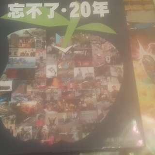 蘋果日報20周年珍藏版