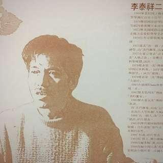 For Sharing 李泰祥-花間心事