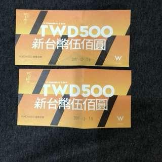 W voucher 商品禮卷(500元2張,共1000)