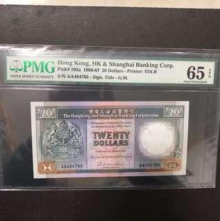 1986年滙豐變獅黑柴AA版pmg65e