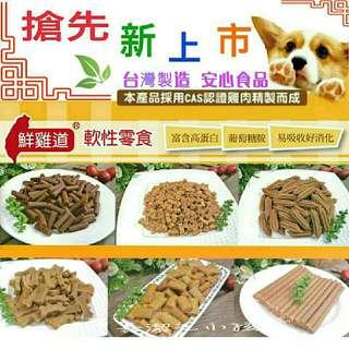 鮮雞道 軟性零食系列 20種口味  易消化 易咀嚼