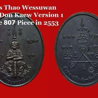 Rare! 1st Batch Phra Taowessuwan made in the year 2553 by Ajarn Odd from Wat Dornkaew. A Total of 807 pcs were made.