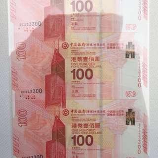 (三連BC333300)2017年 中國銀行(香港)百年華誕紀念鈔票 - 中銀 紀念鈔