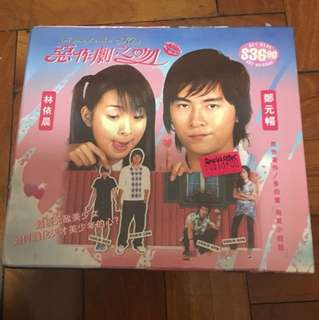 It started with a kiss vcd 恶作剧之吻 (Ariel & 郑元畅)