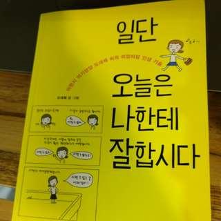 Korean Book - 일단 오늘 나한테 잘 합시다