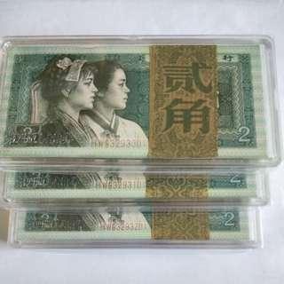 China 2角 note