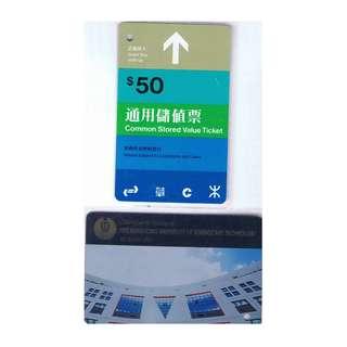 50-HK UST,香港早期通用儲值-50元,背有廣告-HK UST香港科技大學,無面值
