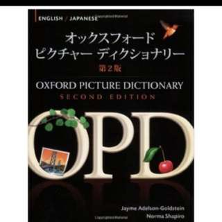 Japanese oxford dictionary