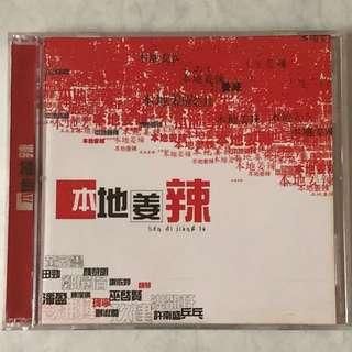 本地姜辣  CD