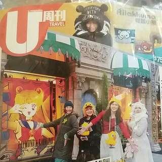 U周刊637期【輕鬆小熊/咕頸枕/2in1/包順豐】