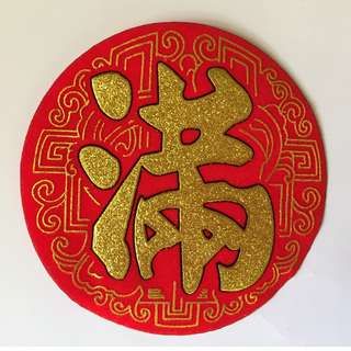CNY decoration 4cm