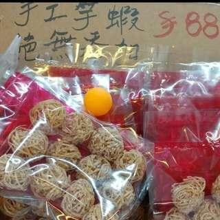 (12個)賀年食品 芋蝦 手工 自家製作 無添加  【 欲購2包以上,請盡早訂購,製作需時啊】
