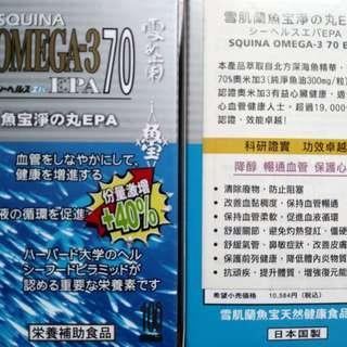 雪肌蘭魚宝净丸EPA (正品)