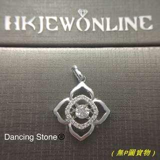 Dancing Stone® 18K白金鑽石吊咀