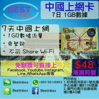 😲🤧😟😱😼🤖😿😽🙊🙊我地係唔洗翻場!! 中國7天1GB上網卡 4G 3G 高速上網~ 可上Facebook,Youtube,Line,Instagram等等