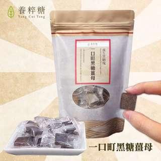 🚚 【養粹糖】一口町黑糖薑母 黑糖含量80%以上 冬季首選優質零嘴(每包350g)