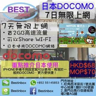 [日本docomo] 7日 日本 無限上網 使用日本DOCOMO網絡!