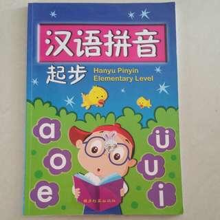 Hanyu pinyin elementary level