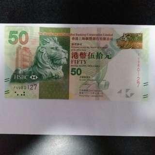 【日期號】FV980127 98/01/27 匯豐HSBC$50 全新 直版 未流通過 今年 20週年紀念日 /生日日期 /特別日子……