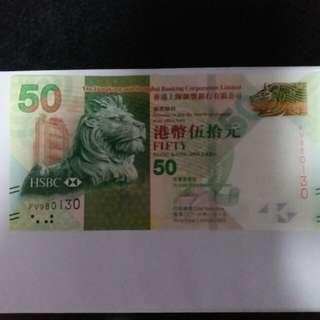 【日期號】FV980130 98/01/30 匯豐HSBC$50 全新 直版 未流通過 今年 20週年紀念日 /生日日期 /特別日子……