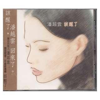 潘越云 Michelle Pan Yue Yun: <该醒了> 1997 飞碟 UFO CD (附侧标)