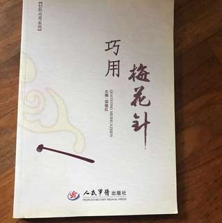 TCM special acupuncture therapy book