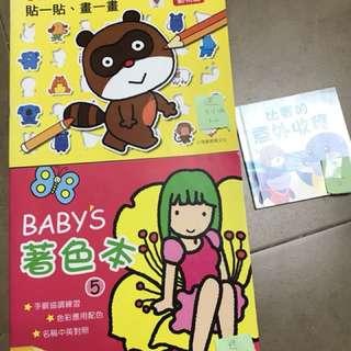 兒童圖書/ 填色本