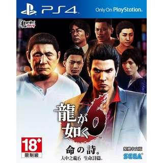 【數位版】PS4人中之龍 6 中文版