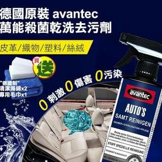 德國㊣原裝『藍瓶』avantec 皮革/織物/塑料/絲絨/ 萬能泡沫乾洗去污劑套組