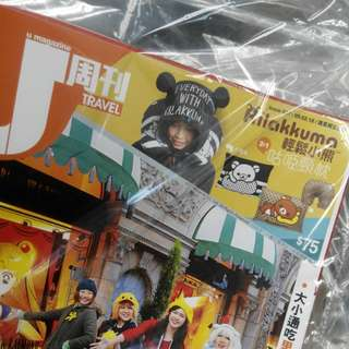 [New] U magazine Rilakkuma cushion U周刊輕鬆小熊咕o臣頸枕連三本雜誌(只有啡色)