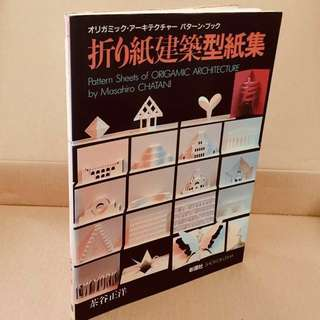 Book - Pattern Sheets Origamic Architecture