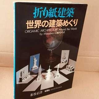Book - Origamic Architecture Around The World