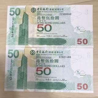 中銀50元ZZ版,補號,(稀少)全新直版,二張共售