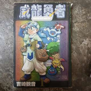 威龙勇者 Dragon Quest Monster