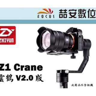 🚚 《喆安數位 》ZHIYUN 智雲 Z1 Crane 雲鶴 V2.0版 三軸穩定器 微單眼 承重1.8公斤 公司貨