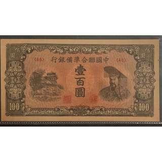 中國聯合準備銀行紙幣
