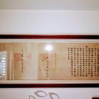 嘉慶年間聖旨 含框