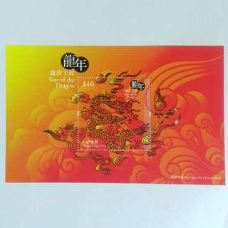 2012 dragon Hong Kong stamp龍年小型張
