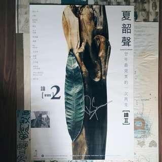 Danny Summer 2001 夏韶聲諳II簽名海報 51×76cm
