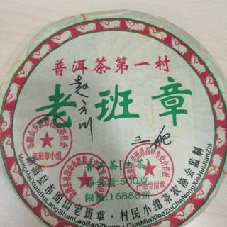 2008年 老班章普洱茶500gram