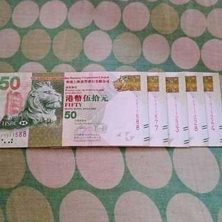全新幸運號碼  直版50蚊紙,全套五張。
