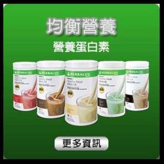 特價 ♥️康實萊營養蛋白粉 7種口味