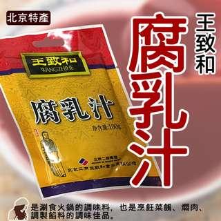 【FD36】北京特產 王致和腐乳汁 南乳汁火鍋沾醬 豆腐乳汁 紅燒肉調味料 100g
